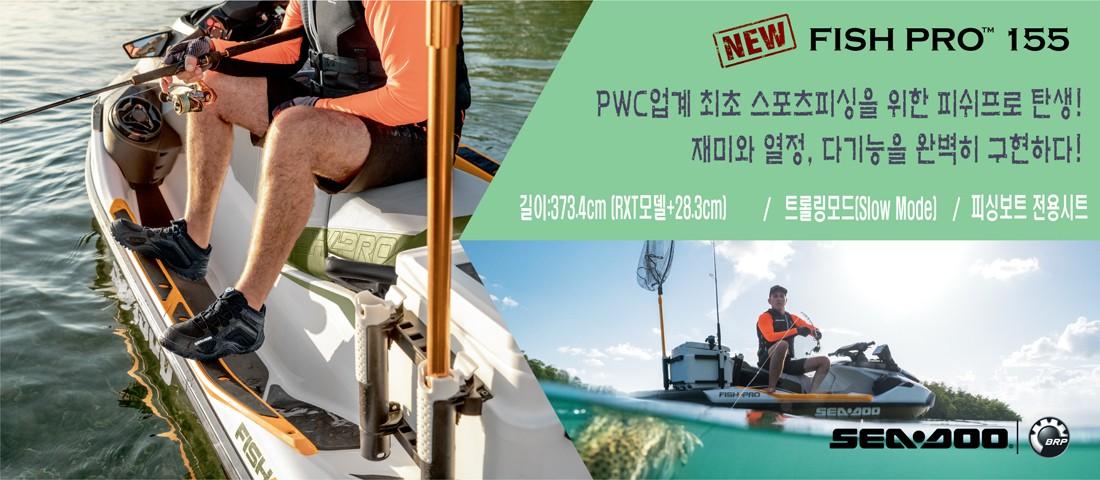 2019 FISH PRO 155(NEW)